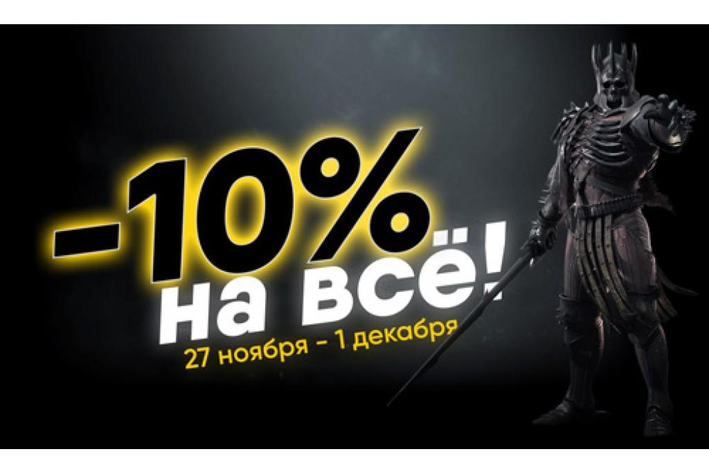 """""""Черная пятница"""" в магазине ЭВАФОМ"""